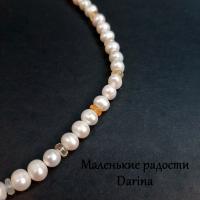 Бусы Жемчуг белый Опал 45 см