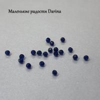 Бусина Шпинель темно-синяя граненый шар 2 мм