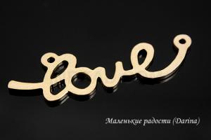 Коннектор Matt Gold Plated Любовь 31х11 мм